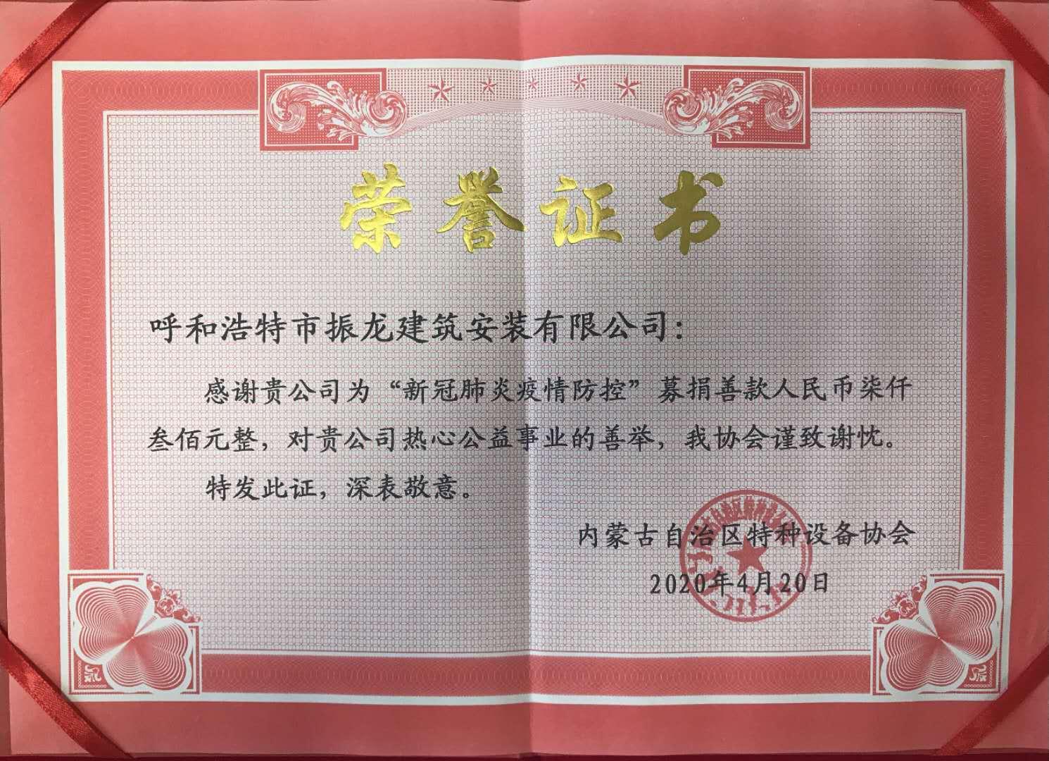 荣誉证书3.png