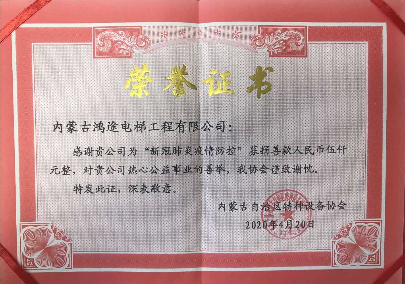 荣誉证书4.png